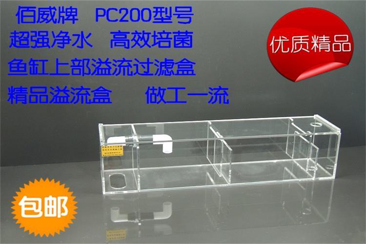 PC150 sump tank